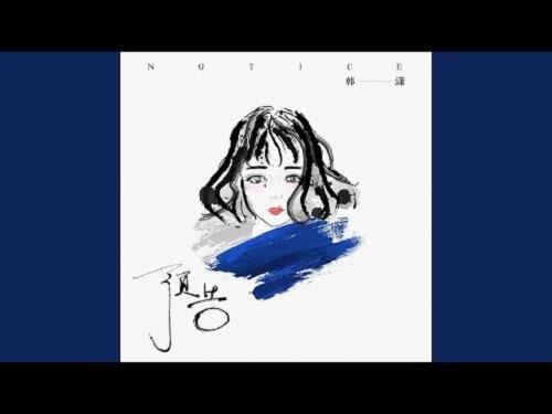 Mang Xian Zhong 忙线中 The Line Is Busy Lyrics 歌詞 With Pinyin