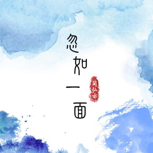 Hu Ru Yi Mian 忽如一面 Suddenly Like A Lyrics 歌詞 With Pinyin