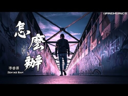 Zen Me Ban 怎么办 What Do I Do Lyrics 歌詞 With Pinyin