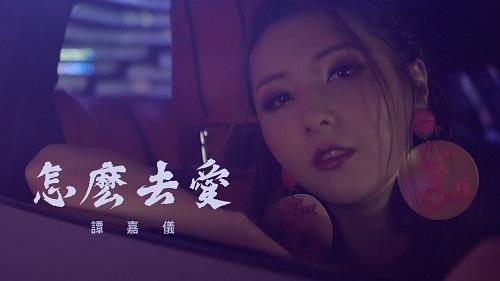 Zen Me Qu Ai 怎么去爱 How To Love Lyrics 歌詞 With Pinyin