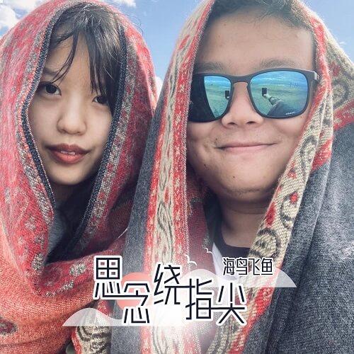 Si Nian Rao Zhi Jian 思念绕指尖 Missing Around The Fingertips Lyrics 歌詞 With Pinyin