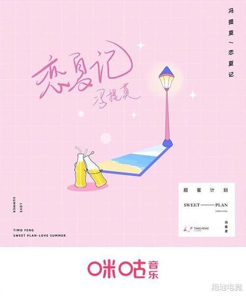 Lian Xia Ji 恋夏记 Summer To Remember Lyrics 歌詞 With Pinyin