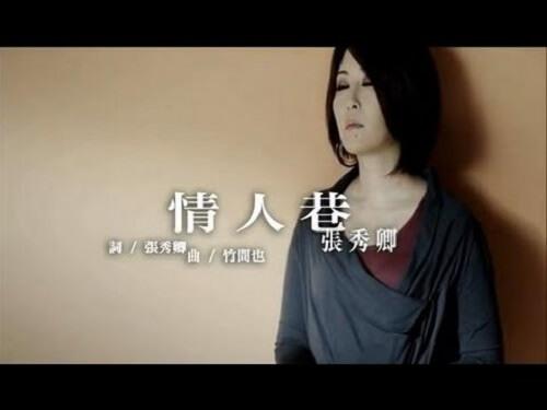 Qing Ren Xiang 情人巷 Lover's Lane Lyrics 歌詞 With Pinyin