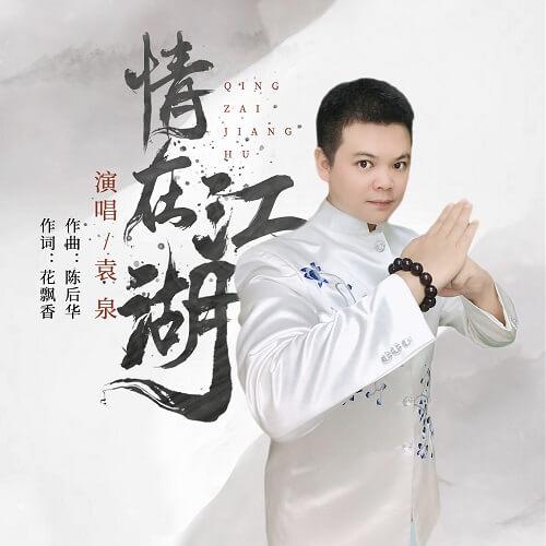 Qing Zai Jiang Hu 情在江湖 Love In The River's Lake Lyrics 歌詞 With Pinyin