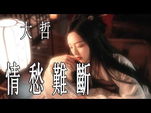 Qing Chou Nan Duan 情愁难断 The Mood Is Difficult To Break Lyrics 歌詞 With Pinyin
