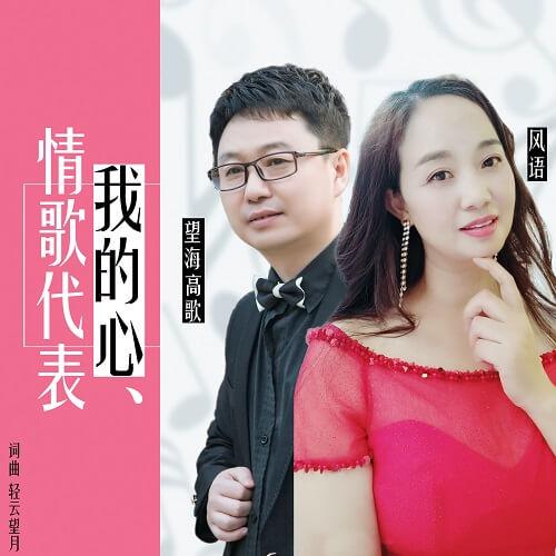 Qing Ge Dai Biao Wo De Xin 情歌代表我的心 Love Songs Represent My Heart Lyrics 歌詞 With Pinyin