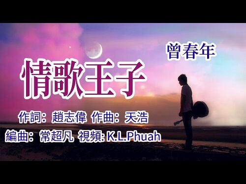 Qing Ge Wang Zi 情歌王子 Love Song Prince Lyrics 歌詞 With Pinyin