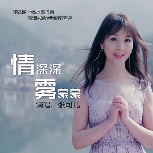 Qing Shen Shen Wu Meng Meng 情深深雾蒙蒙 The Love Is Deeply Foggy Lyrics 歌詞 With Pinyin
