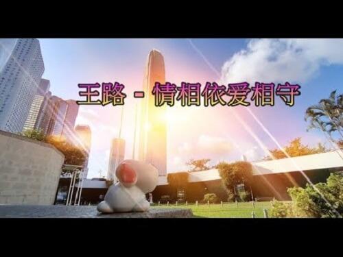 Qing Xiang Yi Ai Xiang Shou 情相依爱相守 Love Is Love Lyrics 歌詞 With Pinyin