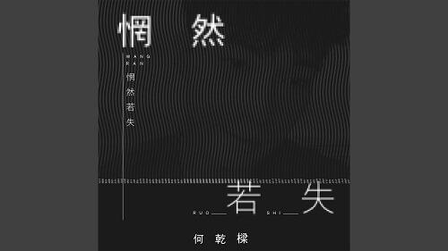 Wang Ran Ruo Shi 惘然若失 Were At A Loss Lyrics 歌詞 With Pinyin