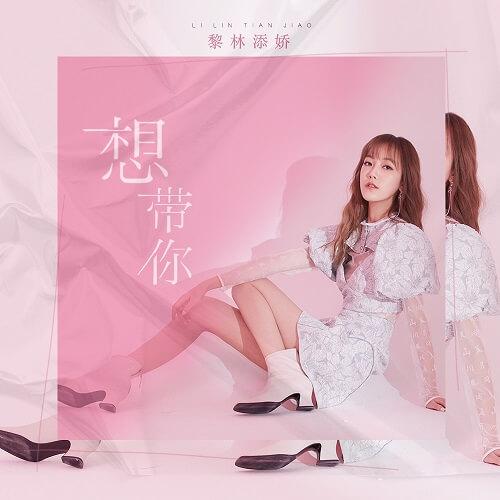 Xiang Dai Ni 想带你 Want To Take You Lyrics 歌詞 With Pinyin