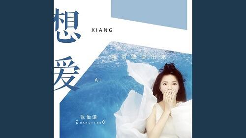 Xiang Ai Jiu Yong Gan Shuo Chu Lai 想爱就勇敢说出来 Speak Up If You Want To Love Lyrics 歌詞 With Pinyin