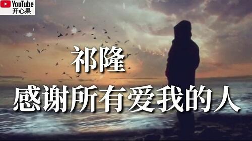 Gan Xie Suo You Ai Wo De Ren 感谢所有爱我的人 Thank You To Everyone Who Loves Me Lyrics 歌詞 With Pinyin