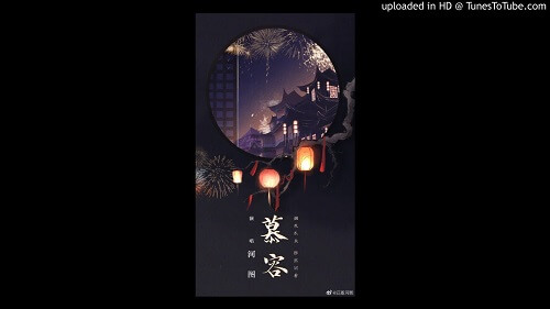 Mu Rong 慕容 Mr Murong Lyrics 歌詞 With Pinyin