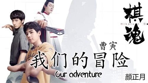 Wo Men De Mao Xian 我们的冒险 Our Adventures Lyrics 歌詞 With Pinyin