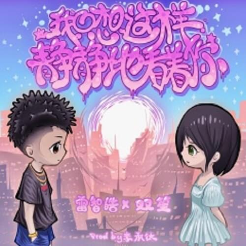 Wo Zhi Xiang Zhe Yang Jing Jing Di Kan Zhe Ni 我只想这样静静地看着你 I Just Want To Look At You In Silence Lyrics 歌詞 With Pinyin