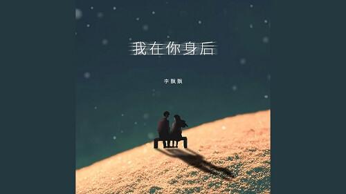 Wo Zai Ni Shen Hou 我在你身后 I'm Behind You Lyrics 歌詞 With Pinyin