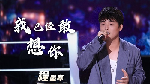 Wo Yi Jing Gan Xiang Ni 我已经敢想你 I Already Dare To Think Of You Lyrics 歌詞 With Pinyin