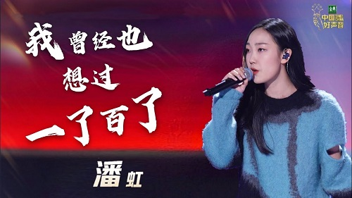 Wo Ceng Jing Ye Xiang Guo Yi Liao Bai Liao 我曾经也想过一了百了 I Wanted To Be Done With It Lyrics 歌詞 With Pinyin