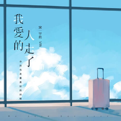 Wo Ai De Ren Zou Le 我爱的人走了 The One I Love Is Gone Lyrics 歌詞 With Pinyin