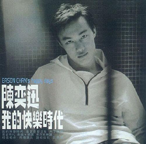 Wo De Kuai Le Shi Dai 我的快乐时代 My Happy Times Lyrics 歌詞 With Pinyin