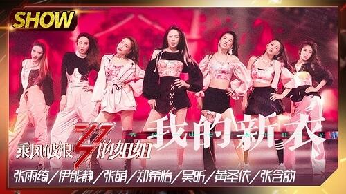 Wo De Xin Yi 我的新衣 My New Clothes Lyrics 歌詞 With Pinyin