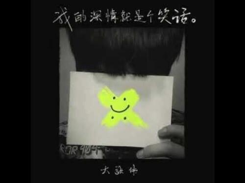 Wo De Shen Qing Jiu Shi Ge Xiao Hua 我的深情就是个笑话 My Affection Is A Joke Lyrics 歌詞 With Pinyin