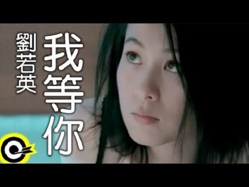 Wo Deng Ni 我等你 I Wait For You Lyrics 歌詞 With Pinyin