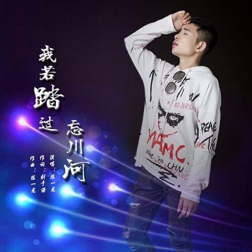 Wo Ruo Ta Guo Wang Chuan He 我若踏过忘川河 If I Cross The River Of Oblivion Lyrics 歌詞 With Pinyin