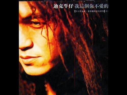 Wo Zhe Ge Ni Bu Ai De Ren 我这个你不爱的人 I Am The One You Don't Love Lyrics 歌詞 With Pinyin