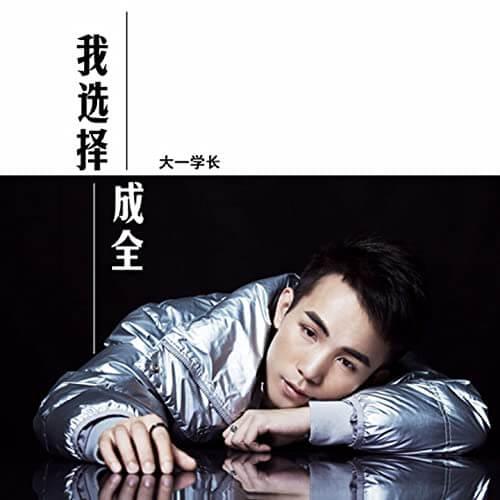 Wo Xuan Ze Cheng Quan 我选择成全 I Choose To Fulfill Lyrics 歌詞 With Pinyin