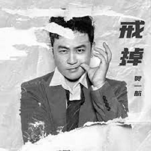 Jie Diao 戒掉 Quit Lyrics 歌詞 With Pinyin