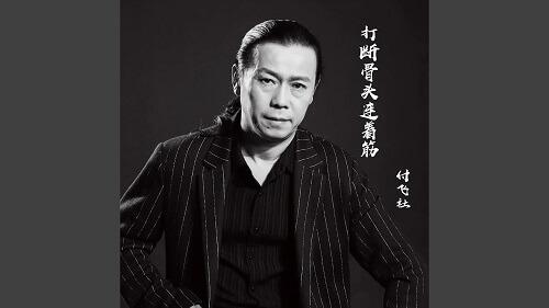 Da Duan Gu Tou Lian Zhe Jin 打断骨头连着筋 Bones Broken Are Joined To Tendons Lyrics 歌詞 With Pinyin