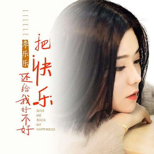 Ba Kuai Le Hai Gei Wo Hao Bu Hao 把快乐还给我好不好 Give Me Back My Happiness Lyrics 歌詞 With Pinyin