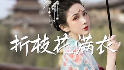 Zhe Zhi Hua Man Yi 折枝花满衣 The Branches Are Covered With Flowers Lyrics 歌詞 With Pinyin