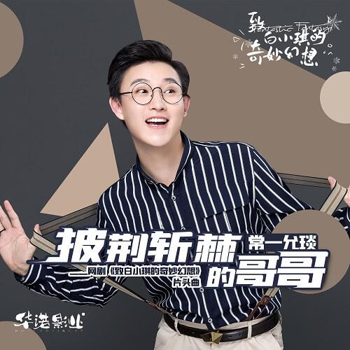 Pi Jing Zhan Ji De Ge Ge 披荆斩棘的哥哥 The Brother Who Fought His Way Through Lyrics 歌詞 With Pinyin