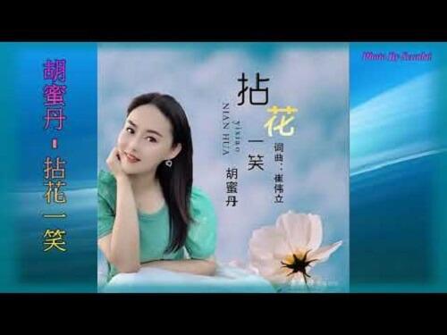 Nian Hua Yi Xiao 拈花一笑 Gently A Smile Lyrics 歌詞 With Pinyin