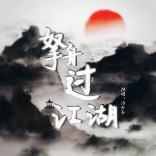 Na Zhou Guo Jiang Hu 拏舟过江湖 Nu Boat Across The River Lyrics 歌詞 With Pinyin