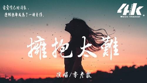 Yong Bao Tai Nan 拥抱太难 Embrace Is So Difficult Lyrics 歌詞 With Pinyin