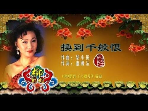 Huan Dao Qian Ban Hen 挽到千般恨 A Thousand Hates Lyrics 歌詞 With Pinyin