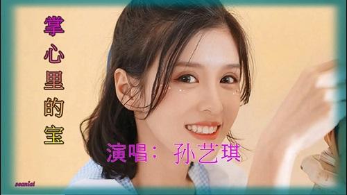 Zhang Xin Li De Bao 掌心里的宝 Treasure In The Palm Of Your Hand Lyrics 歌詞 With Pinyin