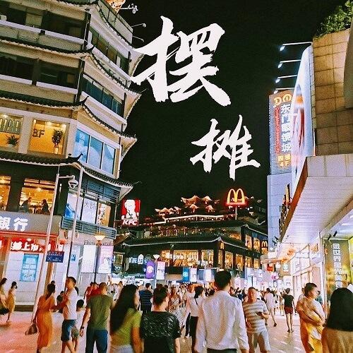 Bai Tan 摆摊 The Restaurent Lyrics 歌詞 With Pinyin