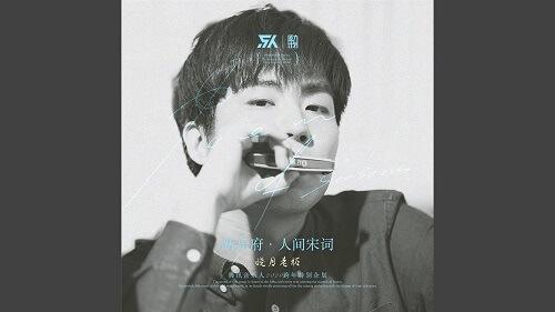 Mo Yu Er Geng Neng Xiao Ji Fan Feng Yu 摸鱼儿更能消几番风雨 Touch The Fish And You Can Weather Better Lyrics 歌詞 With Pinyin