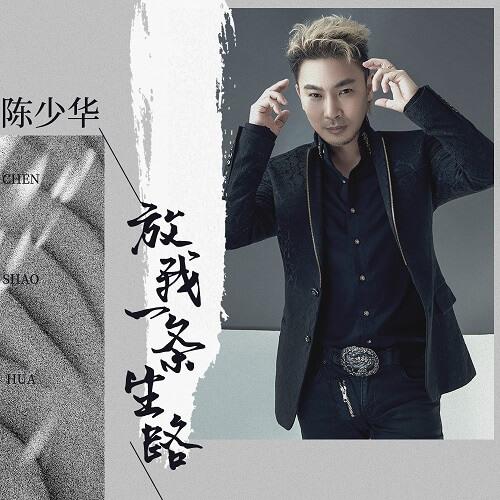 Fang Wo Yi Tiao Sheng Lu 放我一条生路 Give Me A Chance To Live Lyrics 歌詞 With Pinyin