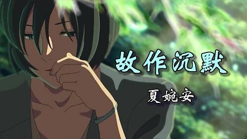 Gu Zuo Chen Mo 故作沉默 So Silent Lyrics 歌詞 With Pinyin