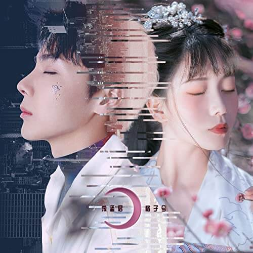 San Hua Liu Yue 散花流月 Scattering Flowers Flow Lyrics 歌詞 With Pinyin