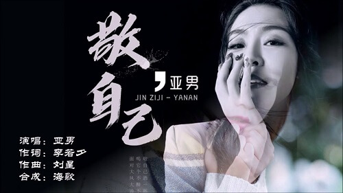 Jing Zi Ji 敬自己 Respect Yourself Lyrics 歌詞 With Pinyin