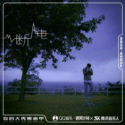 Duan Dian 断电 Power Outages Lyrics 歌詞 With Pinyin