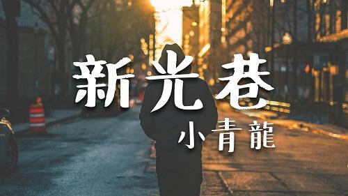 Xin Guang Xiang 新光巷 Xinguang Lane Lyrics 歌詞 With Pinyin