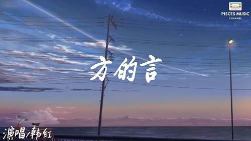 Fang De Yan 方的言 The Word Lyrics 歌詞 With Pinyin